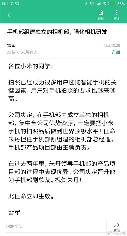 Correo electrónico interno del CEO de Xiaomi Lei Jun