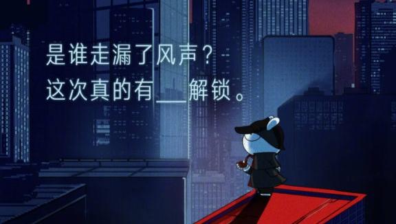 nuevo-teaser-del-xiaomi-mi-8-destacada