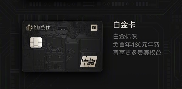 Xiaomi conjuntamente con China CITIC Bank ofrece a sus usuarios la Xiaomi Credit Card