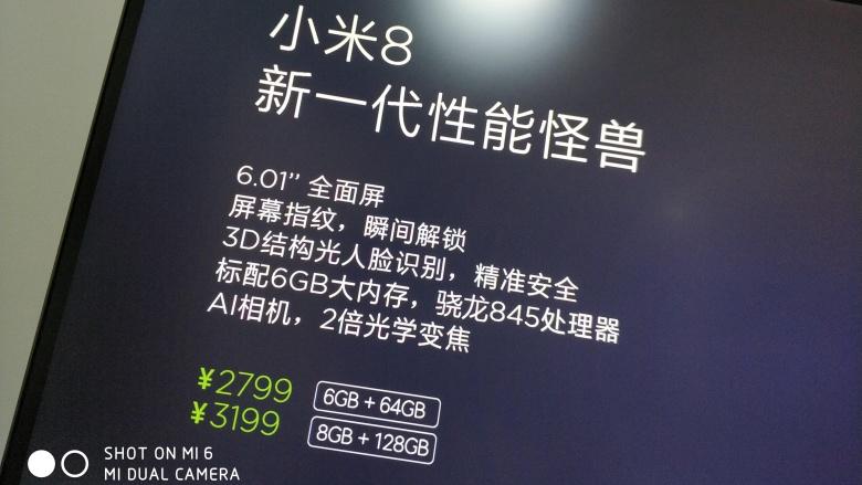 Posibles especificaciones del Xiaomi Mi 8
