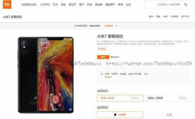 Posibles precios del Xiaomi Mi 7