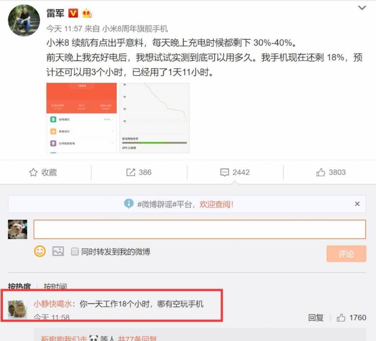 Xiaomi Mi 8 Bateria
