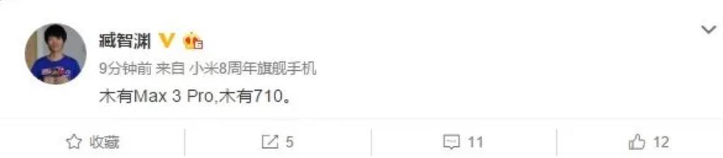 Xiaomi Mi Max 3 Pro does not exist