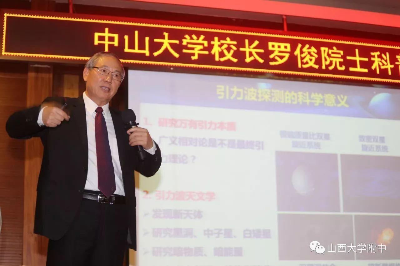 Presidente de la Universidad de Sun Yat-Sen/Simulador de ondas gravitacionales