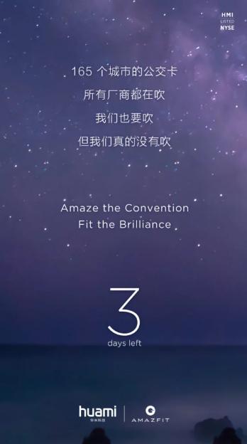 El próximo dispositivo Amazfit de Huami presentará NFC