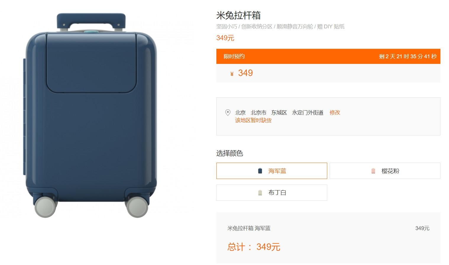 La nueva maleta para niños Xiaomi Mi Bunny Trolley fue lanzada con un precio de 349 yuanes