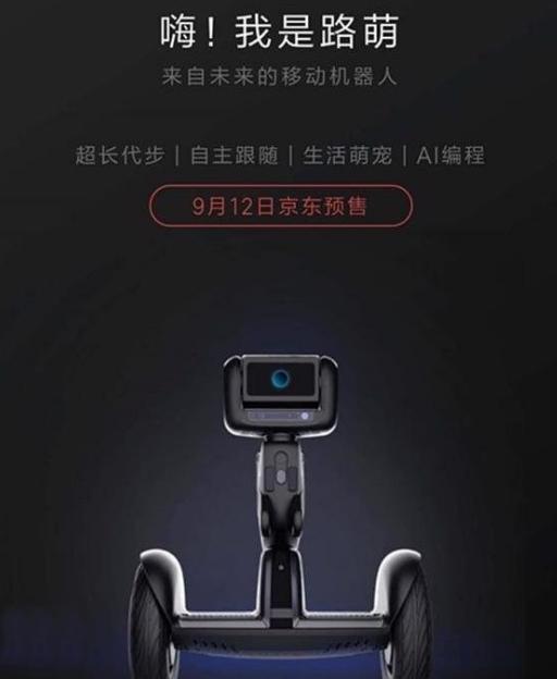 Es presentado el Xiaomi Ninebot Lu Meng No. 9, un nuevo hoverboard que se convierte en robot
