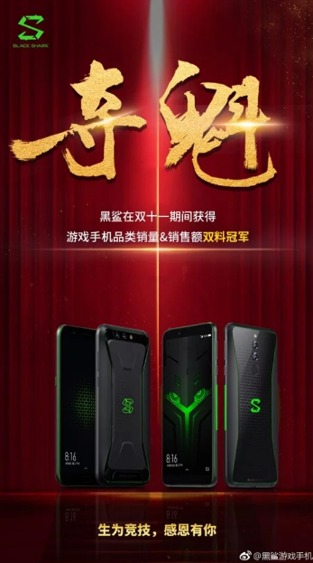 The Xiaomi BlackShark was the best-selling device of 11.11