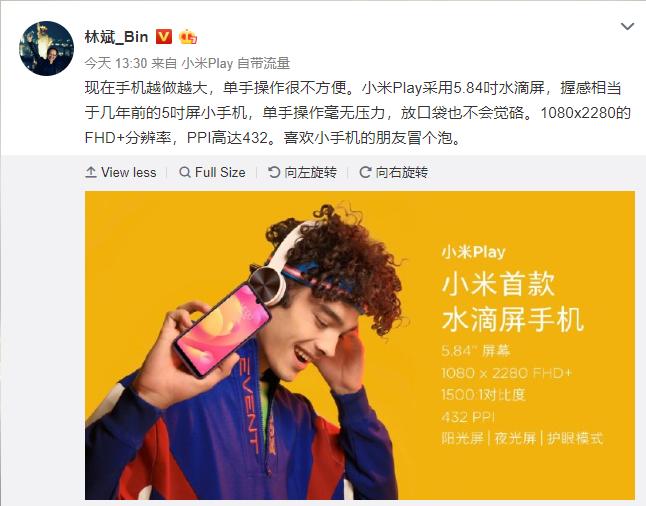 Xiaomi Mi Play weibo