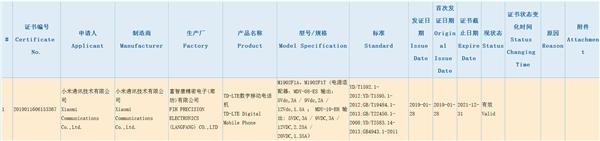 Xiaomi Mi 9 3C
