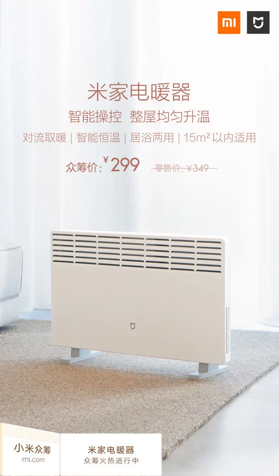 Xiaomi Smartmi Electric Heater: Disponibilidad