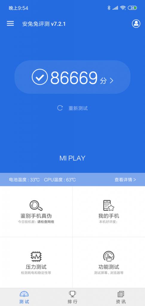 Xiaomi Play: AnTuTu