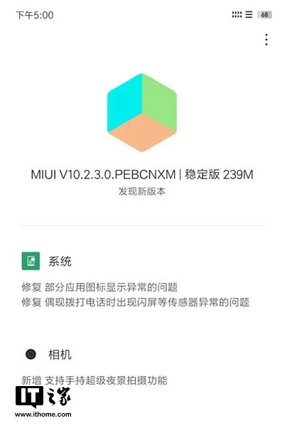 Xiaomi Mi 8 SE MIUI