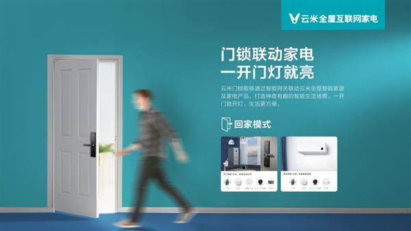 Yunmi Interconnected Smart Door Lock Link presentación
