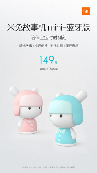 Xiaomi Mi Bunny Story Machine Mini