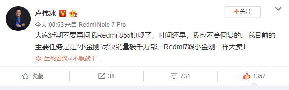 Redmi weibo