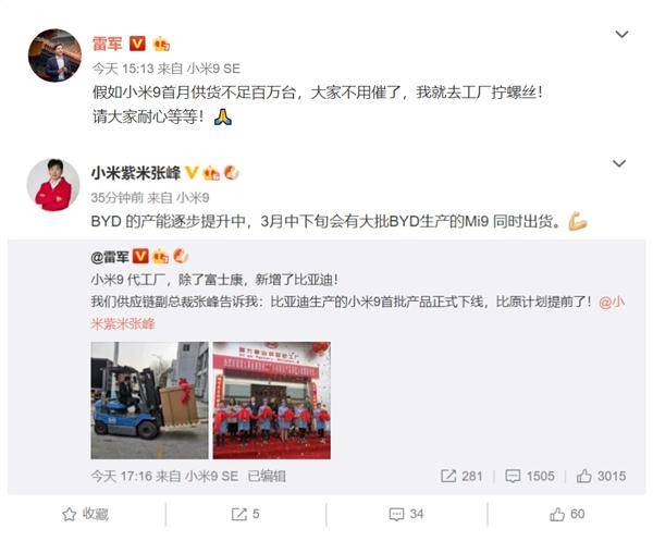 Xiaomi Mi 9 weibo