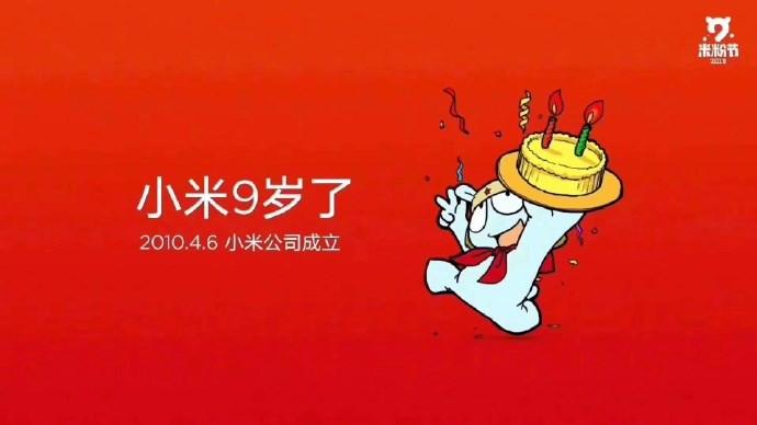 xiaomi-9no-aniversario