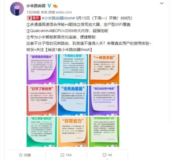 El Xiaomi MiWiFi Mesh Router será lanzado el 13 de mayo junto con un precio de $146