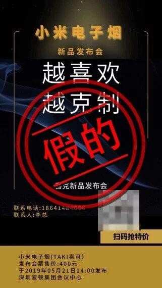 Xiaomi afirma que no está planeando producir o vender cigarrillos electrónicos