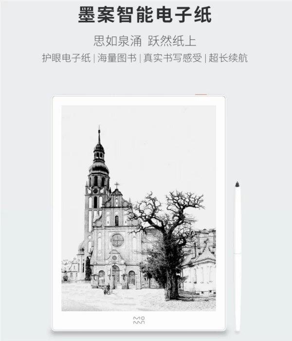 Xiaomi lanzó al Ink Case Smart Electronic Paper junto con un lápiz de Wacom