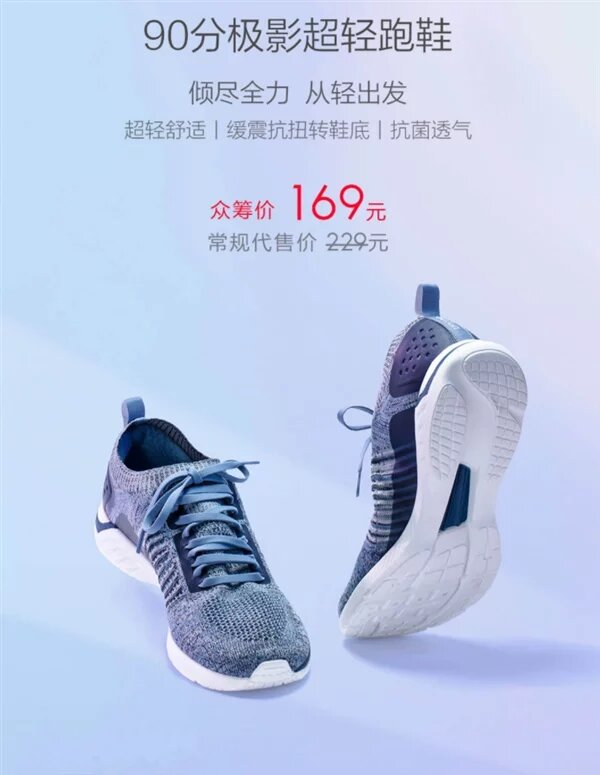 Las zapatillas ultraligeras Xiaomi 90 Point se unen a la plataforma de crowdfunding