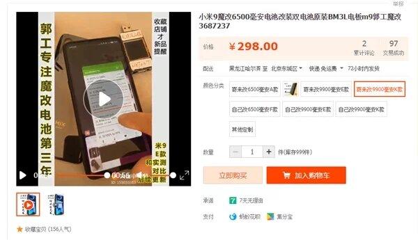 Un vendedor ofrece un intercambio de baterías de hasta 6.500mAh para el Xiaomi Mi 9