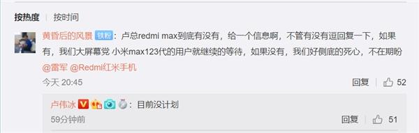 Lu Weibing confirmó el fin de la popular serie Xiaomi Mi Max
