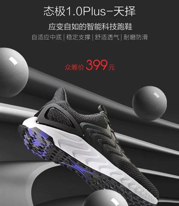 Características de los nuevos zapatos deportivos Peak 1.0 Plus