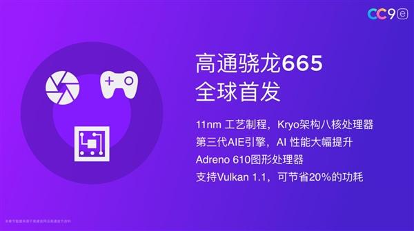 Mi CC9e - Sensor