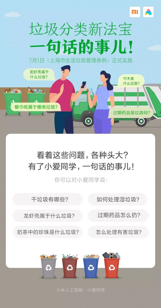 Xiaomi Mi 9 - nueva función
