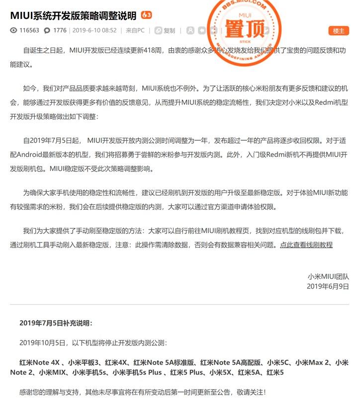 Algunos teléfonos de Xiaomi no podrán probar la versión beta de MIUI 10