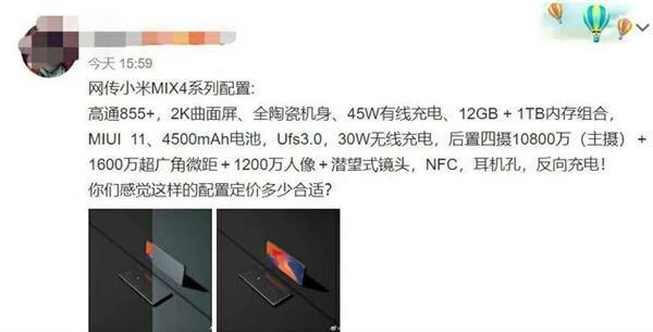 Xiaomi Mi MIX 4 - Weibo