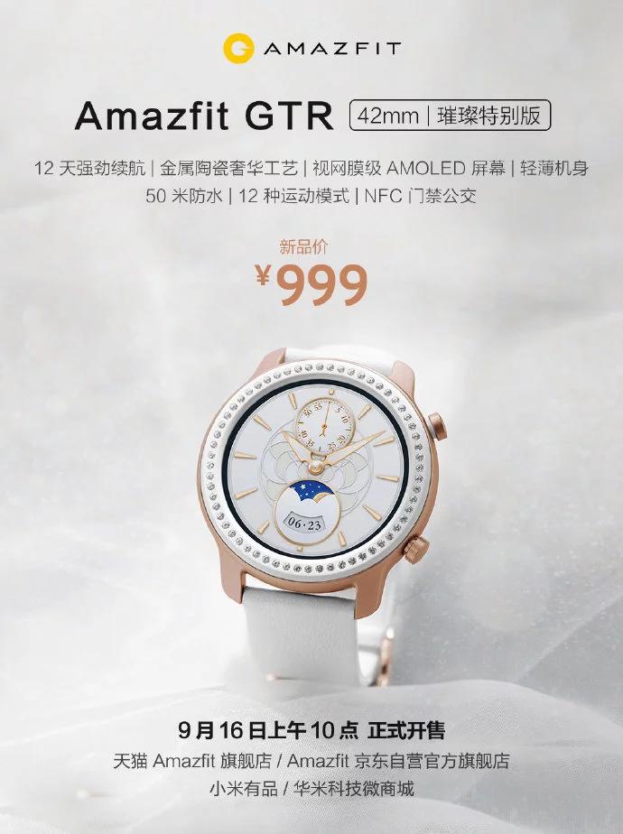 Amazfit GTR 42mmSpecialEdition - Presentación