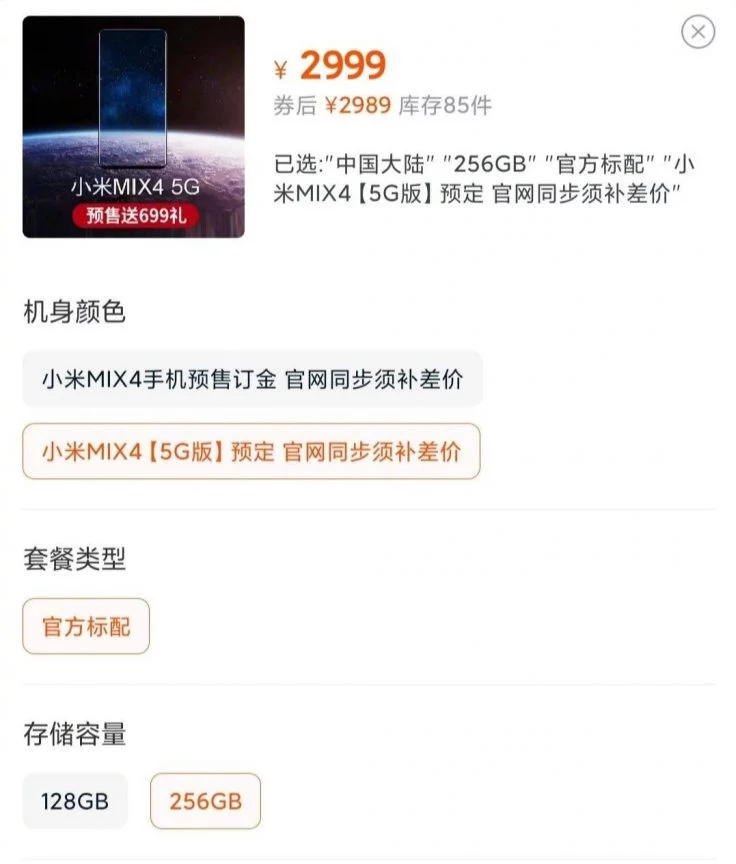 Mi Mix 4 - Weibo