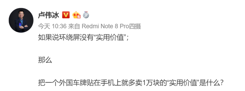 Xiaomi Mi MIX Alpha - Weibo