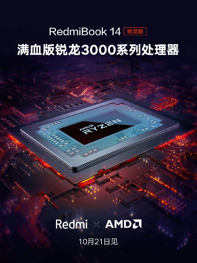 RedmiBook AMD Ryzen Edition - Chip