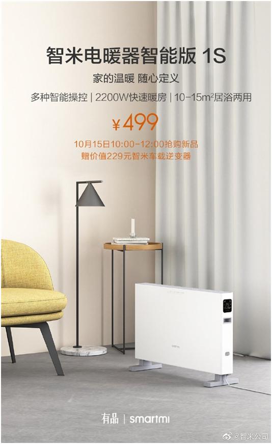 Smartmi Electric Heater 1S, modelo