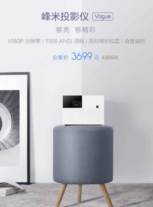 Xiaomi Mi Projector Vogue Edition - Price