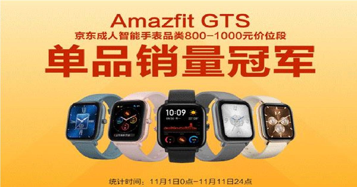 Amazfit GTS - Destacada