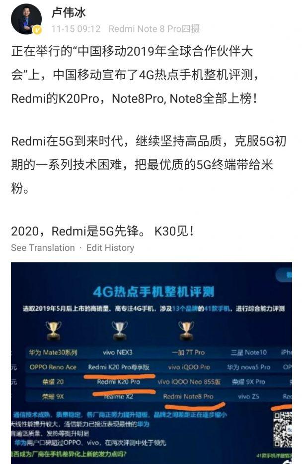 Redmi K30 - Weibo