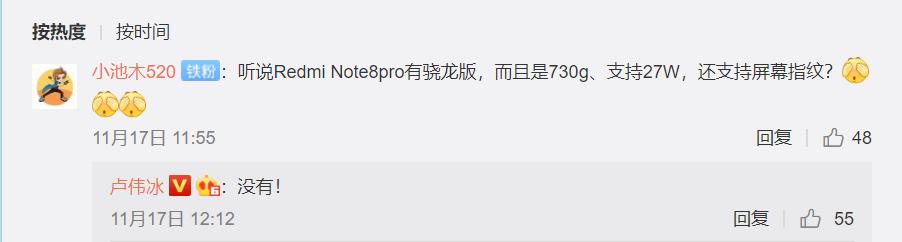 Redmi Note 8 Pro - Weibo