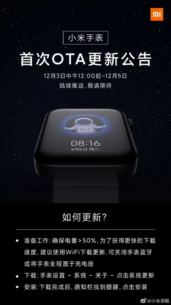 Xiaomi Watch - Actualización